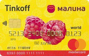 Кредитная карта Тинькофф Малина - как заказать и оформить, условия, отзывы