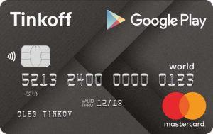Кредитная карта Тинькофф Google Play - как оформить, условия и отзывы