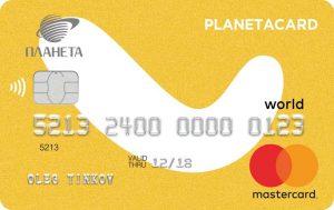 Кредитная карта Тинькофф PlanetaCard - как правильно оформить, условия, отзывы, обзор