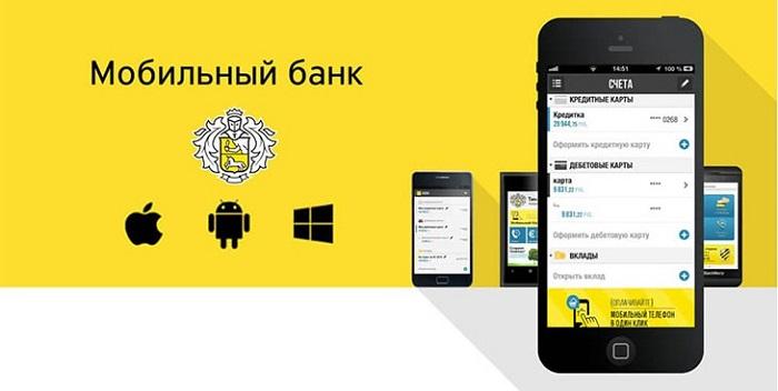 Возможности приложения мобильный банк Тинькофф