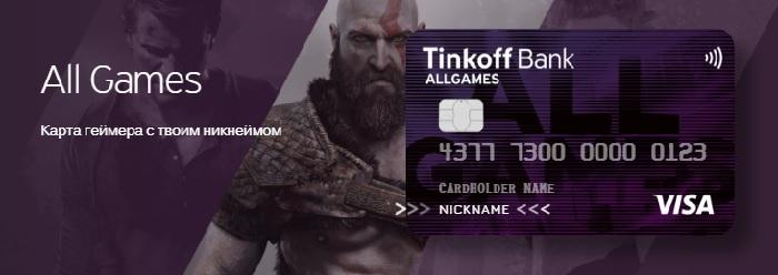 Карта Тинькофф All Games