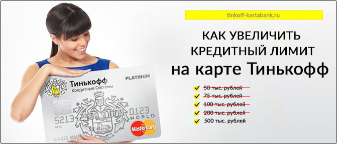 Советы по увеличению кредитного лимита на карте Тинькофф