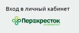 Пер ЛК